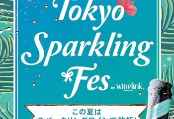 TOKYO SPARKLING FES 2016 プレゼントキャンペーン~ハシゴ泡 スタンプラリー~