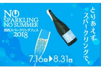 関西スパークリングフェス2018