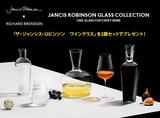 世界で最も尊敬されるワイン評論家・ジャーナリスト「ジャンシス・ロビンソン」監修のワイングラスプレゼント!【スマホ用アプリ会員様限定】