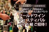 【応募〆切】2020 春 モトックス ワールドワイン フェスティバル ペアご招待券プレゼント!【スマホ用アプリ会員様限定】
