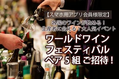 2020 春 モトックス ワールドワイン フェスティバル ペアご招待券プレゼント!【スマホ用アプリ会員様限定】