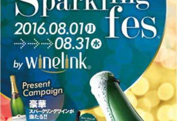 TOKAI Sparkling fes 2016 ~夏は、シャンパン・スパークリングワインで乾杯!