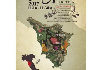 トスカーナモーレ 福岡 2017