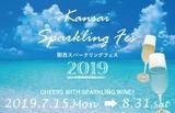 関西スパークリングフェス2019