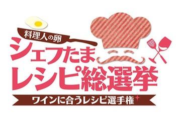 ワインに合うレシピ選手権 『シェフたまレシピ総選挙』 第4弾開催!!