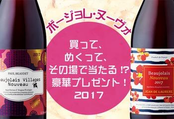 【ボージョレ・ヌーヴォ2017 キャンペーン】