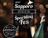 札幌スパークリングフェス 2017