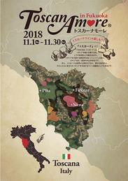 トスカーナモーレ 福岡 2018