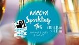 名古屋スパークリングフェス 2017