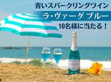 【プレゼント】夏にぴったりのスパークリング 「ラ・ヴァーグ ブルー 」プレゼントキャンペーン