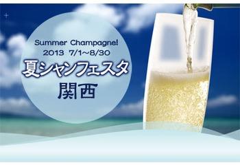 夏シャンフェスタ 2013 in Kansai