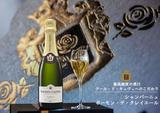 最高純度の果汁 「ボーモン・デ・クレイエール」が造るシャンパーニュ プレゼント!【スマホ用アプリ会員様限定】
