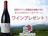 【アプリ会員様限定】世界のワイン評論家を感動させた「キリ・ヤーニ」ワイン プレゼント!