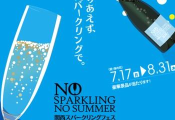 関西スパークリングフェス 2017