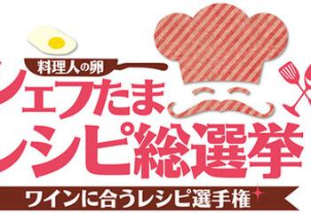 ワインに合うレシピ選手権 『シェフたまレシピ総選挙』 第二弾開催!!