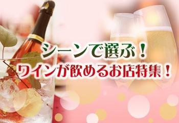 【関西】シーンで選ぶ!ワインが飲めるお店特集!