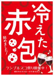 東京ランブルスコ祭り
