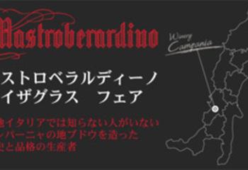 マストロベラルディーノ  バイザグラスキャンペーン