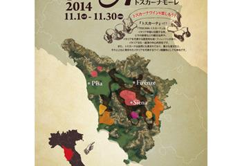 トスカーナモーレ福岡 2014