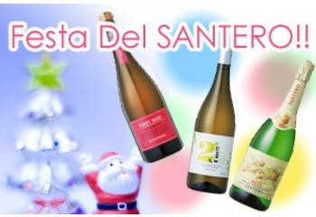 Festa Del SANTERO!!