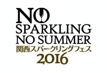 関西スパークリングフェス 2016