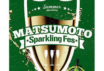 MATSUMOTO Sparkling Fes ★カードをけずってミニボトルをGet★