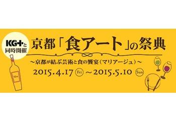 京都「食アート」の祭典 ~京都が結ぶ芸術と食の饗宴(マリアージュ)~