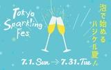 東京スパークリングフェス2018