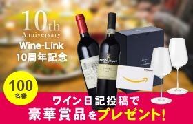 <10周年記念CP>ワイン日記投稿で豪華賞品を100名様にプレゼント【スマホ用アプリ会員】