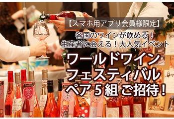 2019春 モトックス ワールドワイン フェスティバル ご招待券プレゼント!【スマホ用アプリ会員様限定】