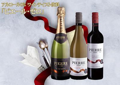 アルコール0%のワインテイスト飲料「ピエール・ゼロ」。泡、白、赤を3本セットでプレゼント!【スマホ用アプリ会員様限定】