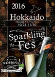 北海道 HOKKAIDO  Sparkling Fes 2016