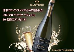 日本のワインファンのために造られた「サンテロ ブラック ブリュット」 30名様にプレゼント!【スマホ用アプリ会員様限定】