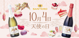 【プレゼント】 10月4日はサンテロ天使の日!「天使のワイン 」を104名様にプレゼント!