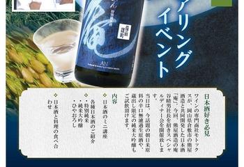 岡山熊屋酒造 「庵」  ペアリングイベント