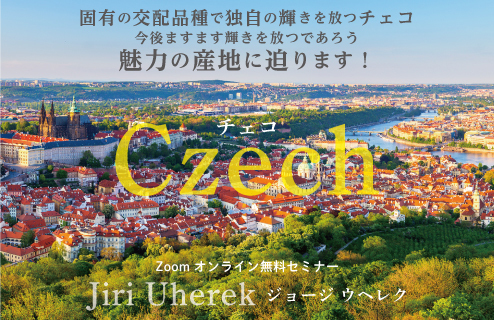 【2021/1/27(水)開催】ジョージ・ウヘレクZoomチェコワインセミナー
