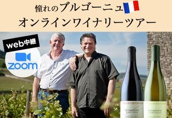 ZOOMにて開催!「パスカル・マルシャン」オンラインワイナリーツアー(赤白セット付き視聴チケット)