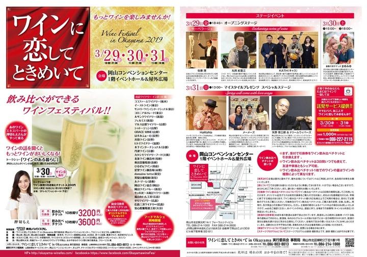 第2回 ワインに恋してときめいて in Okayama