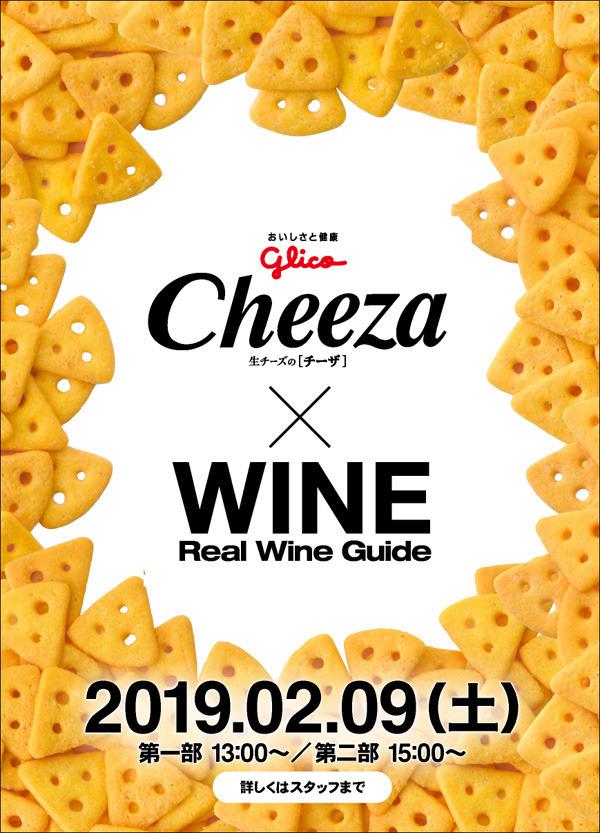 家飲み応援!《生チーズのCheeza×旨安ワイン》ベストマリアージュを探せ! イベント開催!!