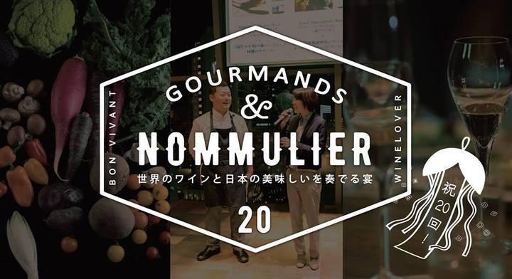 グルマン×ワインノムリエの会 vol.20 20回記念 「世界のワイン×1年間の日本の美味しい」