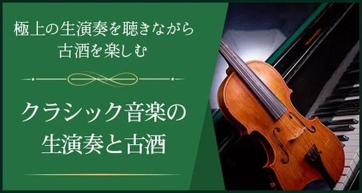 クラシック音楽の生演奏と古酒