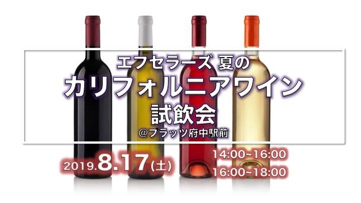 夏は「カリフォルニアワイン!」エフセラーズの試飲会@府中駅前
