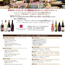 <The Kitchen Salvatore Cuomo GINZA>ボジョレ ヌーヴォ解禁パーティ開催!!