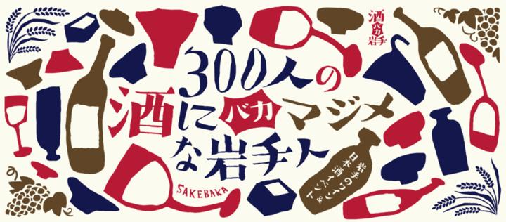 岩手のワイン&日本酒イベント 300人の酒にバカマジメな岩手人