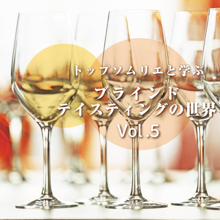 【2021/4/22(木)開催】トップソムリエと学ぶブラインドテイスティングの世界 Vol.5