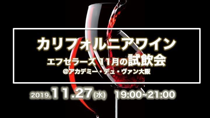 「カリフォルニアワイン!」エフセラーズ11月の試飲&販売会@アカデミー・デュ・ヴァン大阪