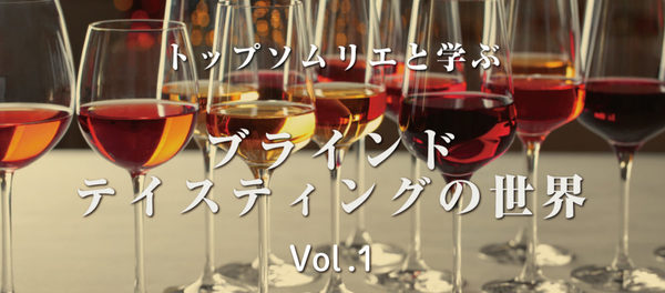 【11/20(金)開催】トップソムリエと学ぶブラインドテイスティングの世界 Vol.1