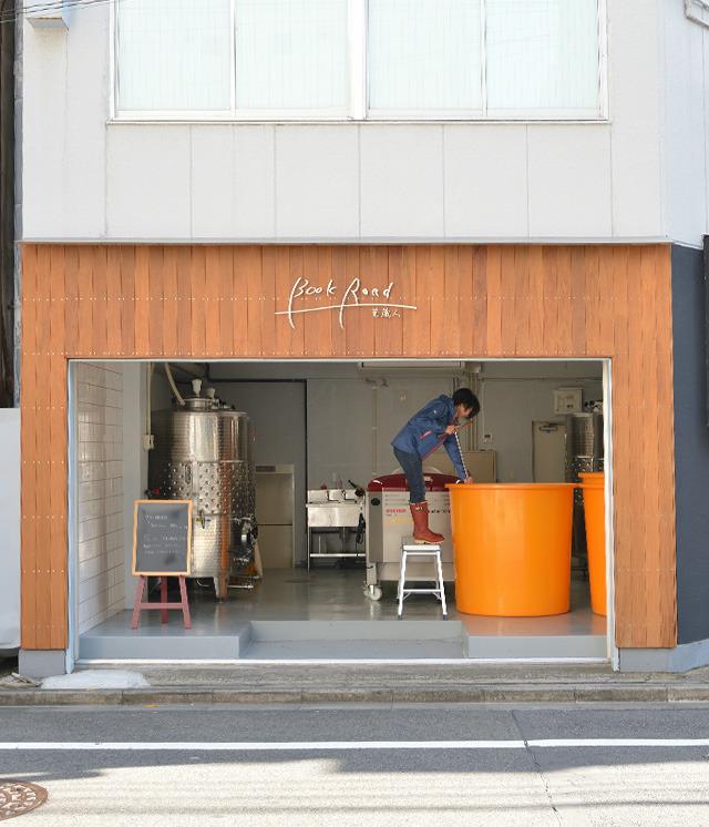 日本ワインセミナー:BookRoad~葡蔵人~醸造家が語るワイン造りセミナー