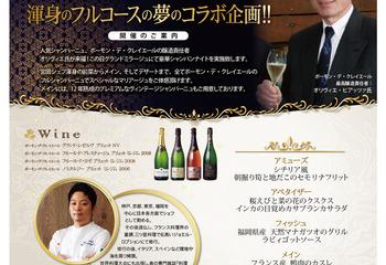 福岡シャンパンナイト! ボーモン・デ・クレイエール×グランドミラージュ 渾身のフルコース夢のコラボ企画