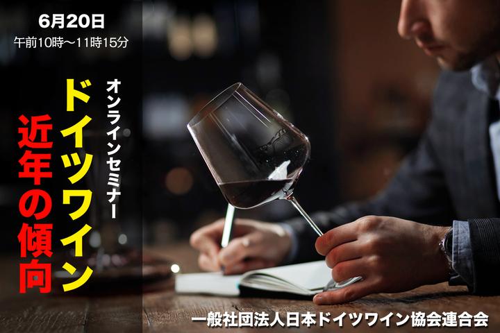 オンラインセミナー「ドイツワイン近年の傾向」